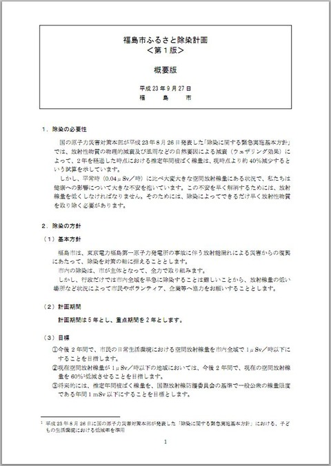 20111005_fukushimacity
