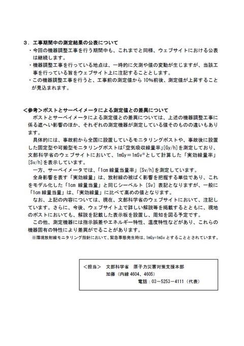 20121107_mext02