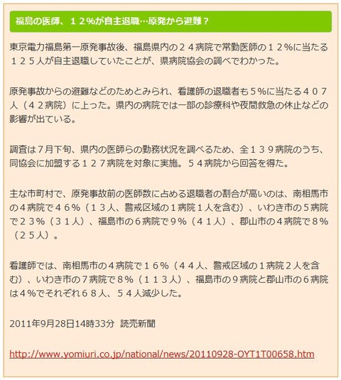 20111031_yomiuri