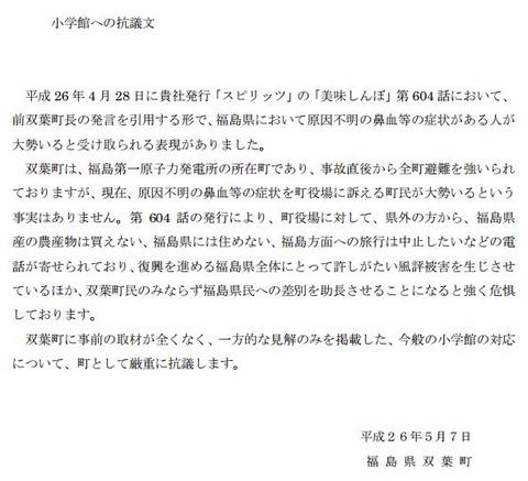 20140507_futaba