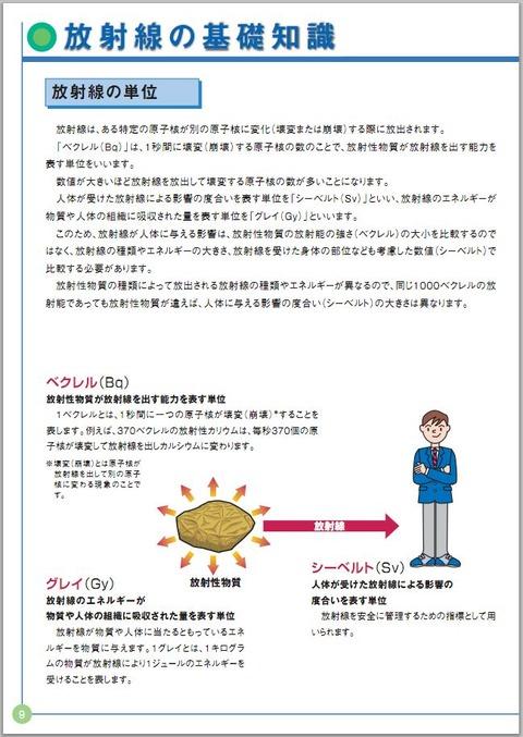 20111015_mext_309