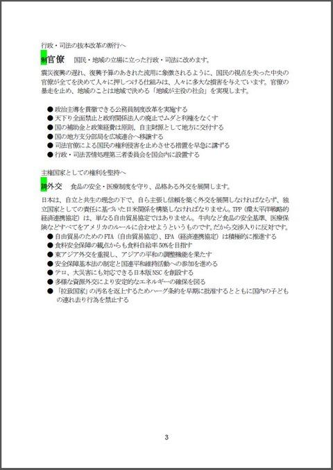 20121127_mirai03