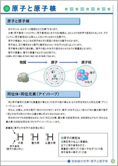 20111015_mext_304