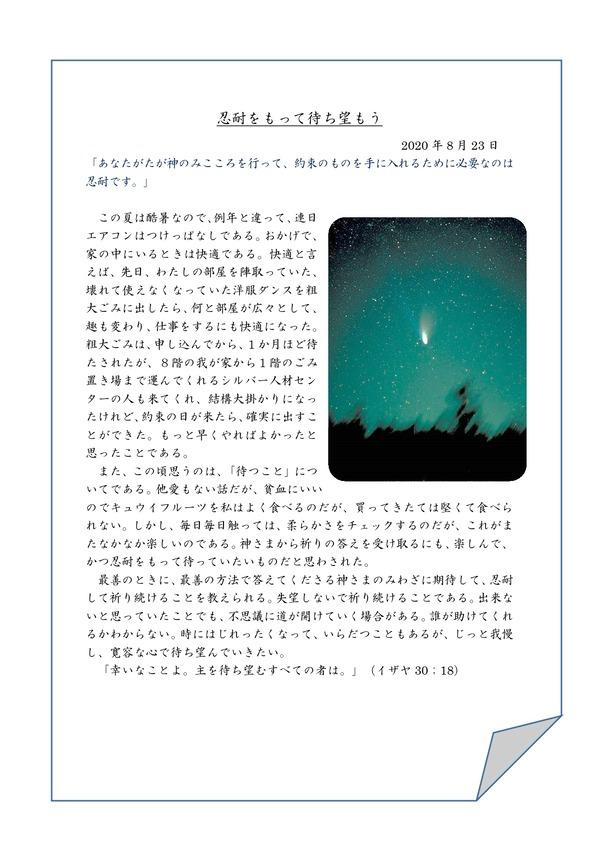 2020年8月23日_page-0001