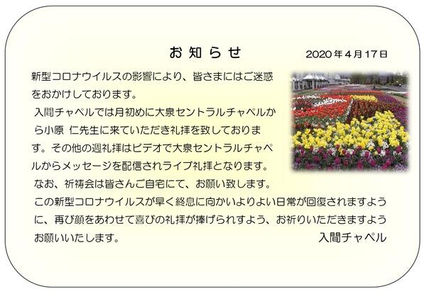 お 知 ら せ4_page-0001