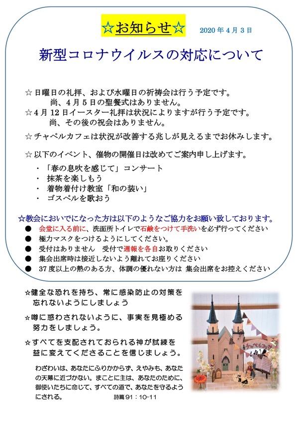 お知らせ3_page-0001