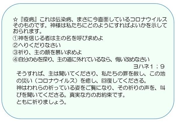 お知らせ5疫病_page-0001 (1)