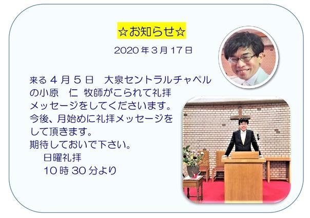 お知らせ2_page-0001