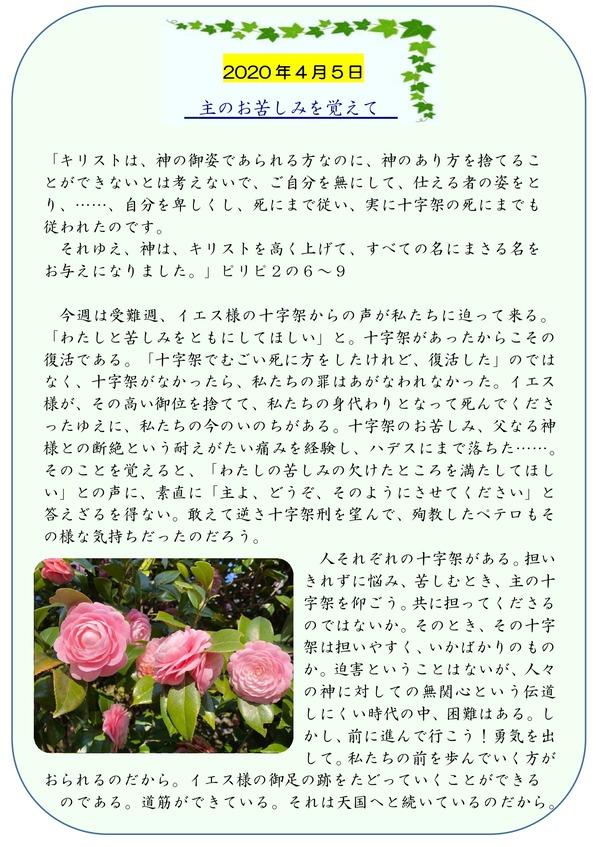 2020年4月5日_page-0001
