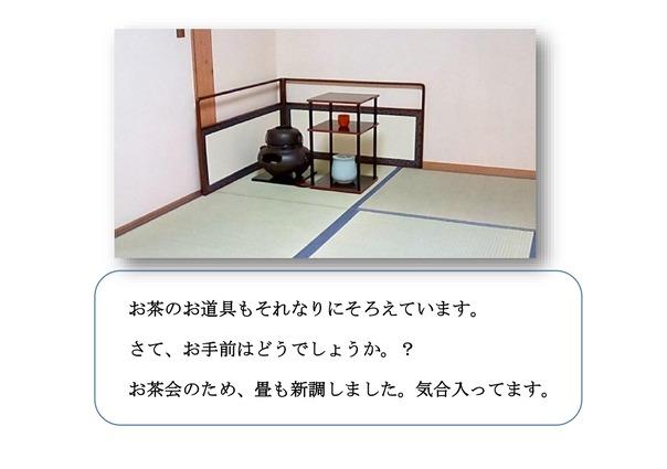 お茶会2_page-0001