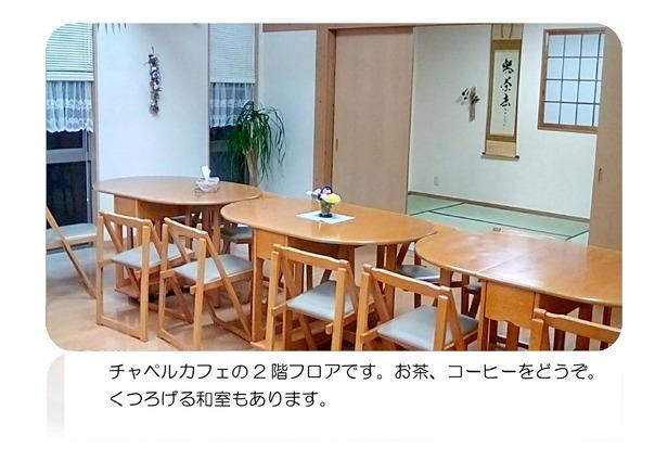 和室の紹介_page-0001