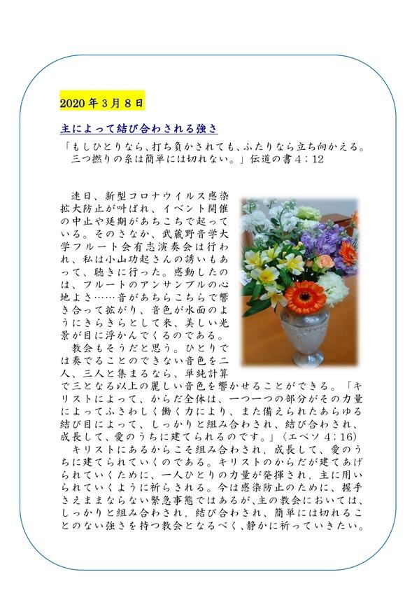 主によって結び合わされる強さ3月8日_page-0001
