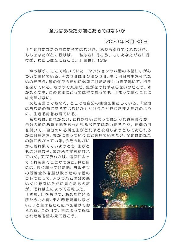 2020年8月30日_page-0001