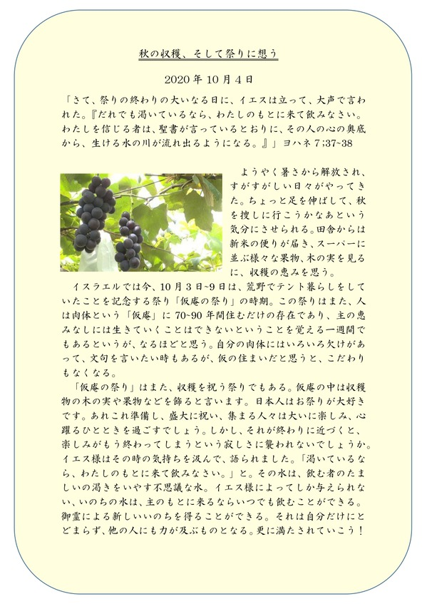 2020年10月4日_page-0001