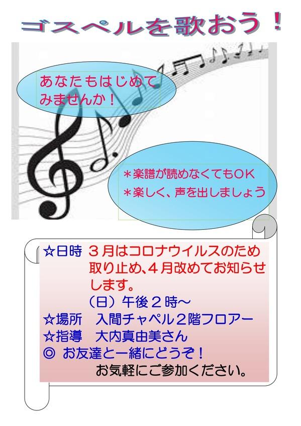 ゴスペルを歌おう-カラー刷_page-0001