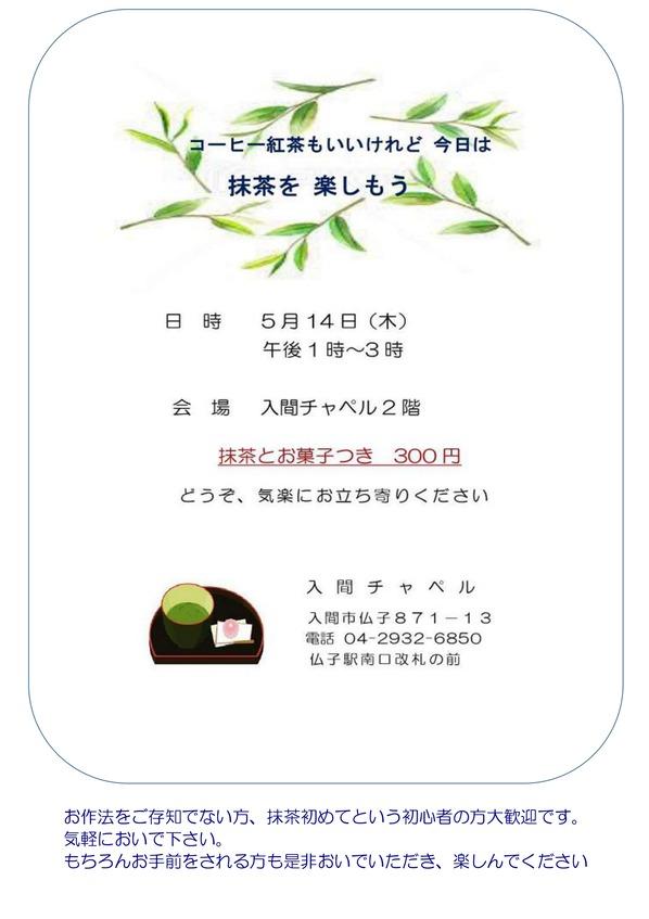 抹茶説明文付き_page-0001
