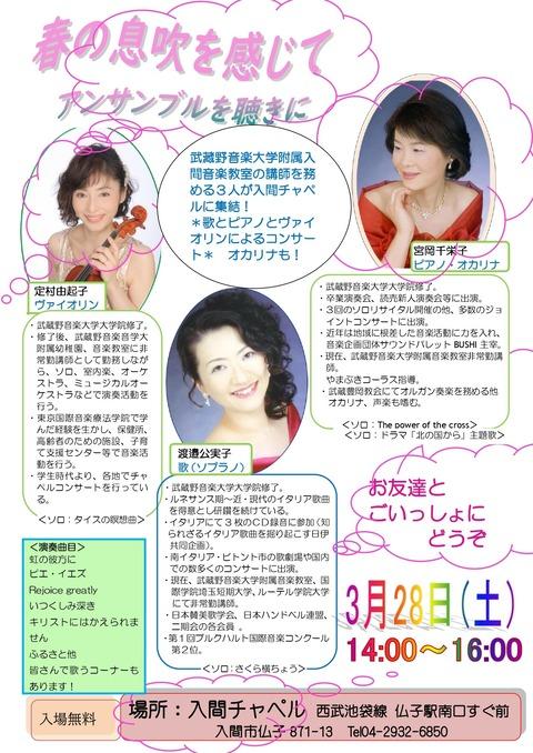 2020.3月コンサート修正その2_page-0001