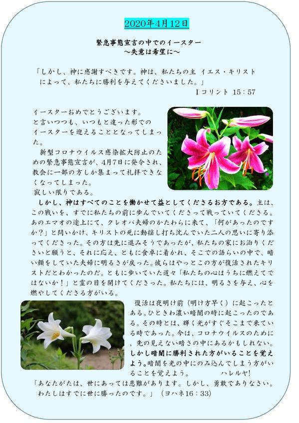 2020年4月12日_page-0001