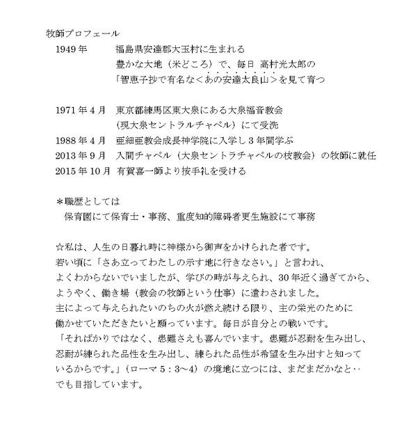 牧師鈴木キミプロフェール_page-0001