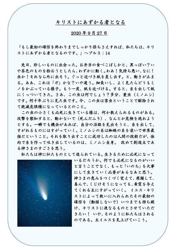 2020年9月27日_page-0001