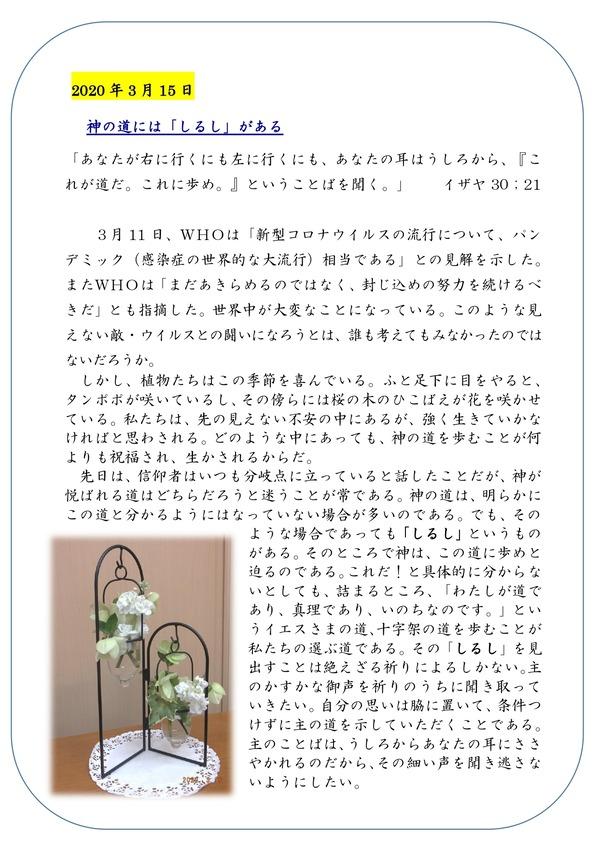 神の道には「しるし」がある2020年3月15日_page-0001
