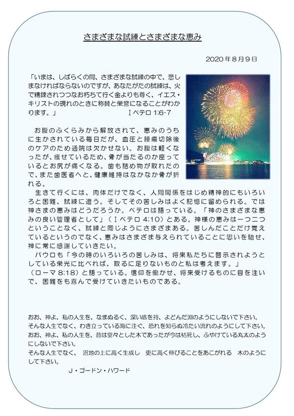 2020年8月9日_page-0001