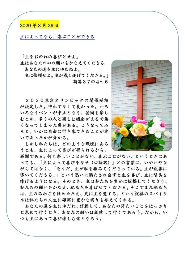 2020年3月29日_page-0001 (1)