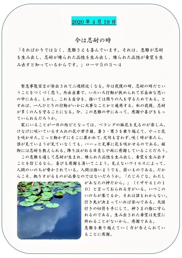 2020年4月19日_page-0001