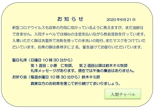 お 知 ら せ6_page-0001