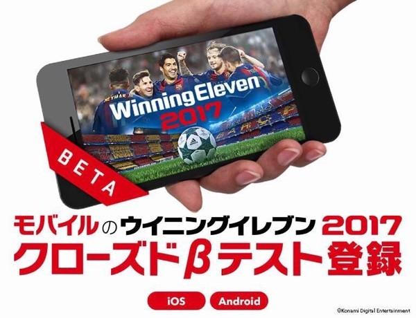 winning eleven 2017 beta