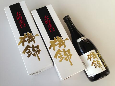 梅錦プレゼント