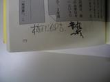 植松社長・音丸さんサイン
