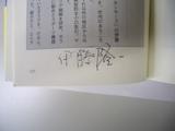 ダスキン伊藤さんサイン
