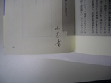 山本社長サイン