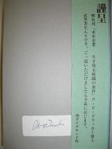 ドラッカー博士サイン