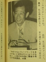 竹田課長のアップ