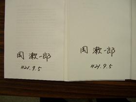 岡さんのサイン