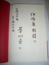 草刈さんサイン
