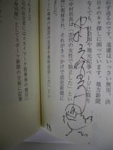 中村社長サイン