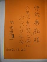 竹田社長のサイン