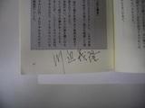 川辺社長サイン
