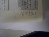 古川奥様サイン