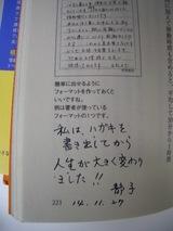竹田奥様サイン
