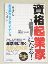 横須賀さん本