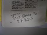 久米さんサイン