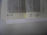 蔀社長サイン