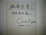 大久保さんサイン