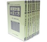 経営計画DVD