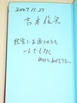 吉本さんサイン