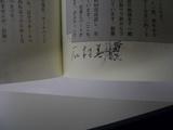 石村社長サイン